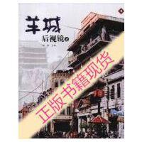 【二手旧书9成新】羊城后视镜 2_杨柳