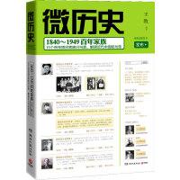 微历史:1840~1949百年家族--段子体重放中国那些耀眼的家族,轻松幽默看透社会名流人生经历!比相声更好看,比小说