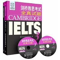 剑桥雅思考试全真试题(3)(附赠配套精解)(CD版)