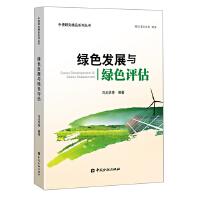 绿色发展与绿色评估