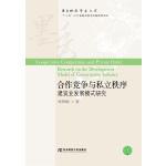 合作竞争与私立秩序:建筑业发展模式研究