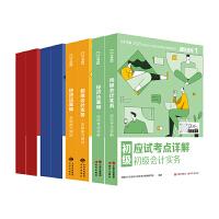 对啊网初级会计大绿盒 2021初级会计职称考试教材+金题+真题+模拟(8本套)