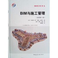 BIM与施工管理(原著第二版)