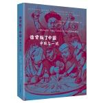 谁背叛了中国:中国与一战(精装版)