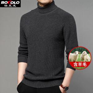伯克龙 男士冬季加厚款高领毛衣翻领纯羊毛衫 男装保暖打底针织衫毛线衣 Z8079