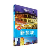 "Lonely Planet""IN""系列:新加坡"