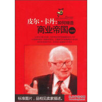 【旧书二手书9成新】皮尔・卡丹:如何缔造商业帝国 /张爱英 山西经济出版社