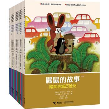 鼹鼠的故事:经典版 (捷克经典动画片《鼹鼠的故事》原著图画书,畅销全球五十多年的经典图书,荣获多项世界大奖的传世之作)