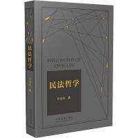 民法哲学 中国法制出版社