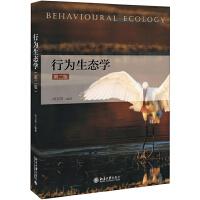 行为生态学(第二版)