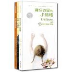 """""""世界与我""""童诗集 (引导3-8岁儿童认知自己与社会以及世间万物的哲思启蒙书 全3册)"""