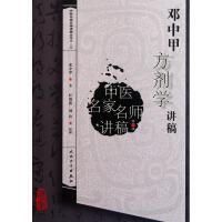 邓中甲方剂学讲稿/中医名家名师讲稿丛书
