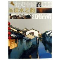 品读水之韵(江南古镇)/行走中国