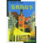 象棋的故事 9787540212421 (奥地利)茨威格,高中甫译 北京燕山出版社