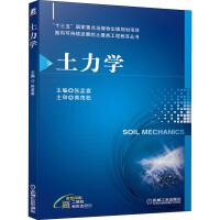 土力学 机械工业出版社