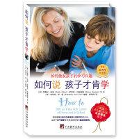 《如何说孩子才肯学》(美国《儿童》杂志年度畅销图书,中文五周年纪念版)