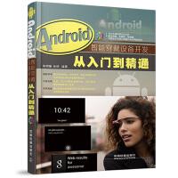 Android智能穿戴设备开发从入门到精通 含盘