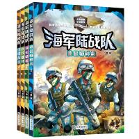 海军陆战队第一辑(套装共4册)