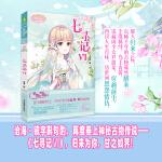 意林小小姐少女温暖贺岁系列--七寻记6