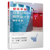 """厕所革命 日本公共厕所设计(日本厕所文化的精髓,坐便器里的""""款待之道"""")"""