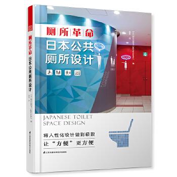 """厕所革命  日本公共厕所设计(日本厕所文化的精髓,坐便器里的""""款待之道"""") 每人每年大约光顾洗手间2500次,每人一生中有3年是在厕所度过的。如厕看似小事,却关乎民生福祉。为何日本公厕的洁净和舒适享誉世界?日本设计师又如何将人性化、精细化设计做到极致?本书将为您一一解答。"""