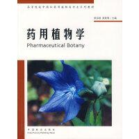 【正版二手旧书8成新】药用植物学 梁宗锁 高致明 中国林业出版社 9787503844799