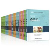 全20册云阅读名家导读版青少年世界名著中学生语文新课标必读名著学生版四大名著课外阅读书籍