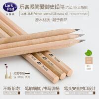 larkpad无铅无毒原木铅笔 三角六角形2B铅笔小学生素描考试写字笔