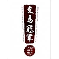 交易冠军(一个天才操盘手的自白新版) (美)马丁・舒华兹|译者:王正林//王权