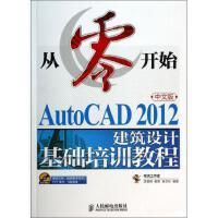 从零开始(附光盘AutoCAD2012中文版建筑设计基础培训教程) 李善锋//姜勇//谢卫标