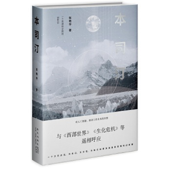 本司汀(pdf+txt+epub+azw3+mobi电子书在线阅读下载)