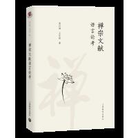 禅宗文献语言论考
