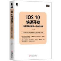 IOS 10快速开发:18天零基础开发一个商业应用 刘铭 9787111556091