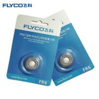 飞科(FLYCO)电动剃须刀刀网FR6 两只装适合Fs711 FS719 FS820 FS330 FS871等