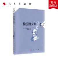 柏拉图全集[增订版] 2 人民出版社