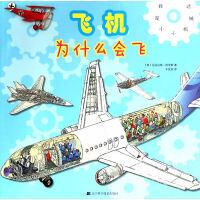 飞机为什么会飞(让孩子们爱不释手的飞机小百科,不一样的视角,全面解析飞机翱翔天空的奥秘!)