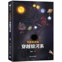 宇宙奥德赛 穿越银河系 王爽 9787302537441 清华大学出版社