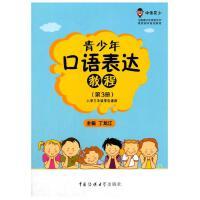 青少年口语表达教程(第3册)小学三年级适用(中传花少制定教材)