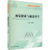 视觉健康与视觉科学 四川大学出版社