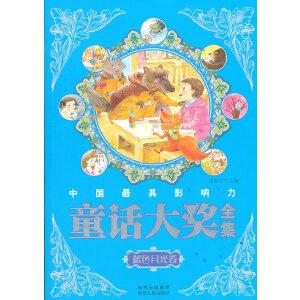 中国最具影响力童话大奖全集――蓝色月光卷