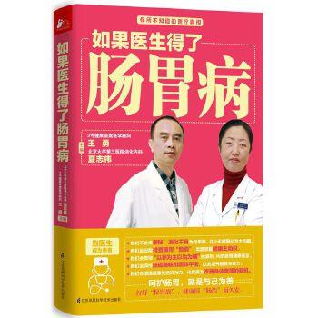 如果医生得了肠胃病(pdf+txt+epub+azw3+mobi电子书在线阅读下载)