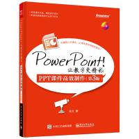 PowerPoint让教学更精彩PPT课件高效制作 第3版 PPT设计制作素材教程书 ppt制作教程书籍 办公软件应用