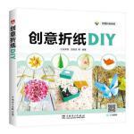 创意折纸DIY三乐学院、沈晓吉 中国电力出版社