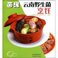 菌缘:云南野生菌烹饪
