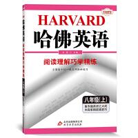 哈佛英语 阅读理解巧学精练 八年级 (上)(2020秋)