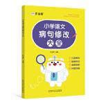 作业帮 小学语文 病句修改大全 3-6年级通用 语文专项提升