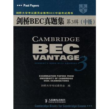 剑桥BEC真题集:第3辑(中级)