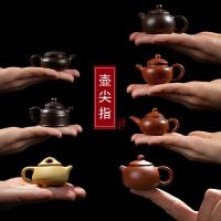 迷你小紫砂壶茶宠袖珍小茶壶宜兴指尖壶倒立西施壶茶具摆件s4y