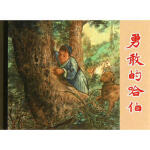 勇敢的哈伯(50K精装本连环画) 9787532286034 夏书玉,刘锡永 绘,卢汶文 上海人民美术出版社