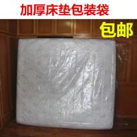 床垫包装袋特大号加厚席梦丝搬家袋编织袋塑料薄膜袋防尘袋收纳袋